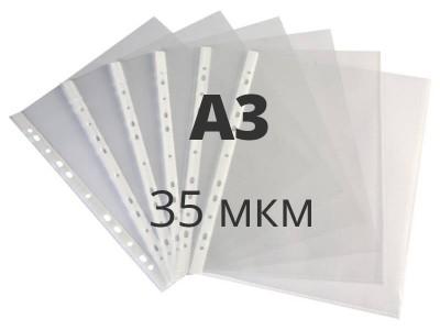 Вкладыш с перфорацией 35 мкм, ф. A3, 20 шт., арт.057000713
