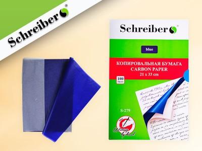 Копировальная бумага: цвет - СИНИЙ, 100 листов, арт. S 279