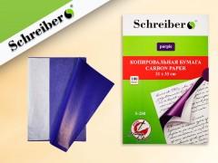 Копировальная бумага: цвет - ФИОЛЕТОВЫЙ, 100 листов, арт. S 280