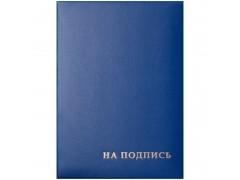 """Папка адресная """"На подпись"""" OfficeSpace, 220*310, бумвинил, синий, инд. упаковка, арт. 277207"""