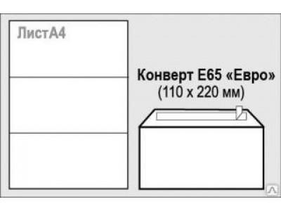 Конверт почтовый 110х220мм