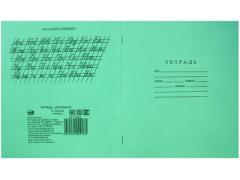 Тетрадь школьная, косая лин., офсет, 12л.,, арт. С 274/4*