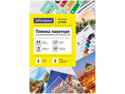 Пленка для ламинирования А4 OfficeSpace 216*303мм, 125мкм, глянец, 100л., арт. LF7090
