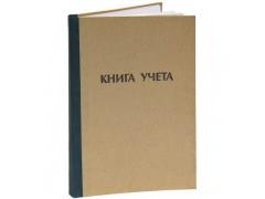 Книга учета КРАФТ, А4, 96 л., газетка, тв. переплет, клетка, арт. КУ-111