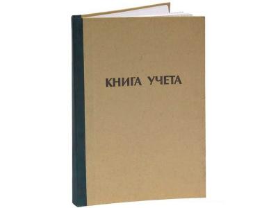 Книга учета КРАФТ, А4, 96 л., офсет, тв. переплет, клетка, арт. КУ-121