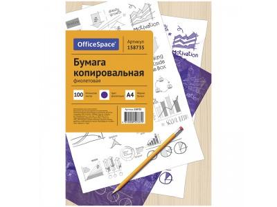 Бумага копировальная OfficeSpace, А4, 100л., фиолетовая, арт. CP_337/ 158735