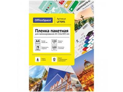 Пленка для ламинирования А4 OfficeSpace 216*303мм, 150мкм, глянец, 100л., арт. LF7091