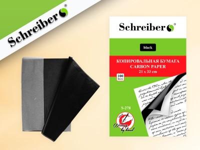 Копировальная бумага: цвет - ЧЕРНЫЙ, 100 листов, арт. S 278