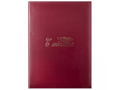 Папка С ЮБИЛЕЕМ , бумвинил, ф. А4, красная, арт. АПБ4-005