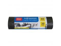 Мешки для мусора 60л OfficeClean ПНД, 58*65см, 6мкм, 20шт., черные, в рулоне 228595/А