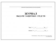 4.10 Журнал выдачи защитных средств