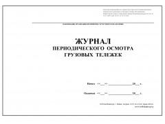 Журнал периодического осмотра грузовых тележек