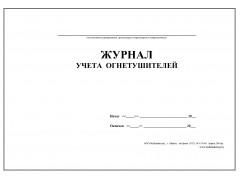 1.31 Журнал учета первичных средств пожаротушения, 40л