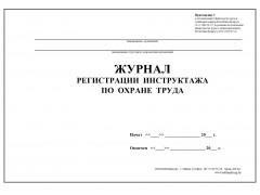 1.1 Журнал регистрации инструктажа по охране труда