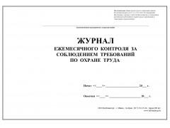 4.16 Журнал ежемесячного контроля за состоянием охраны труда