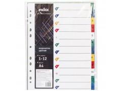 Разделитель пластиковый, цифровой 1-12. ф. А4, цветной, арт. IND117