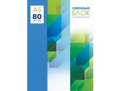 Сменный блок (тетрадь для записей) BG 80 л. А5 для тетрадей на кольцах, арт. СБ5_80 7999