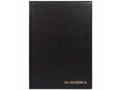 """Папка адресная """"На подпись"""" ДПС, 235*320, ПВХ, черный, инд. упаковка 2032.Н-107"""