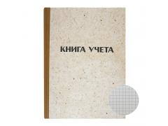 Книга учета, твердый переплет 7Б, газетка, клетка, 96 л., обл. уф-лак в 2 краски, арт. КУ-711