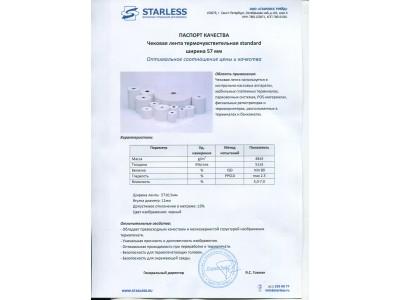 Чековая лента Starless
